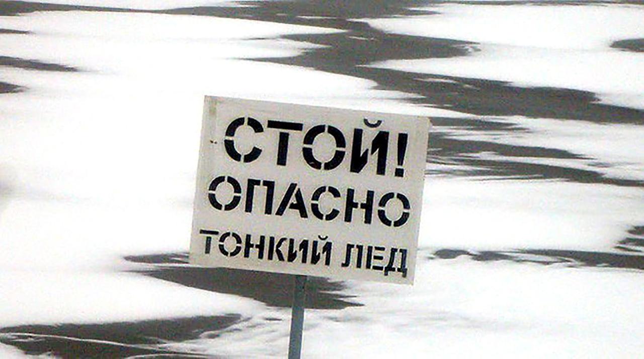 Картинки по запросу безопасность детей на льду мчс беларусь