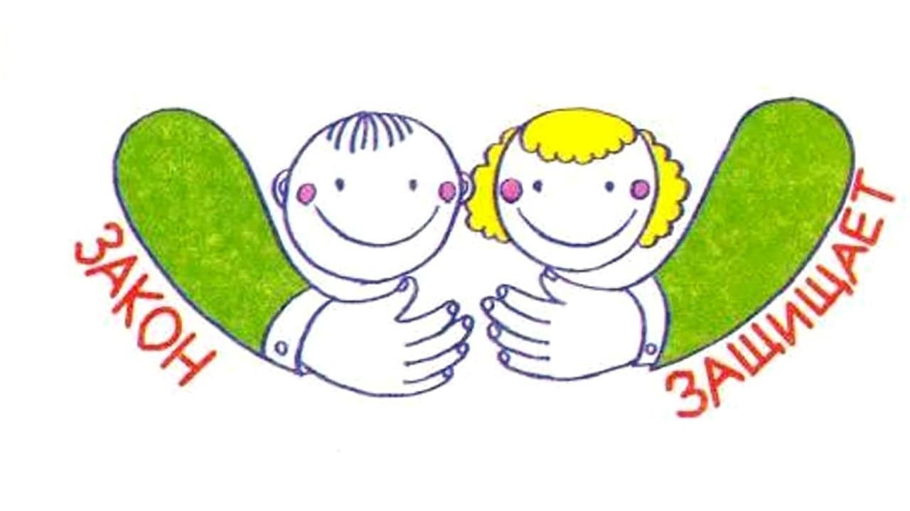 отдел по защите несовершеннолетних детей