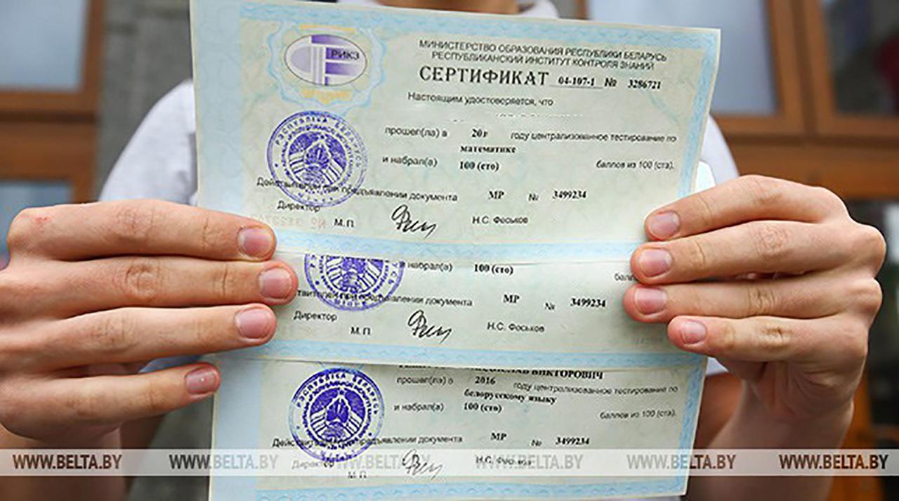 Выдача сертификатов ЦТ в Беларуси стартует 24 июля.
