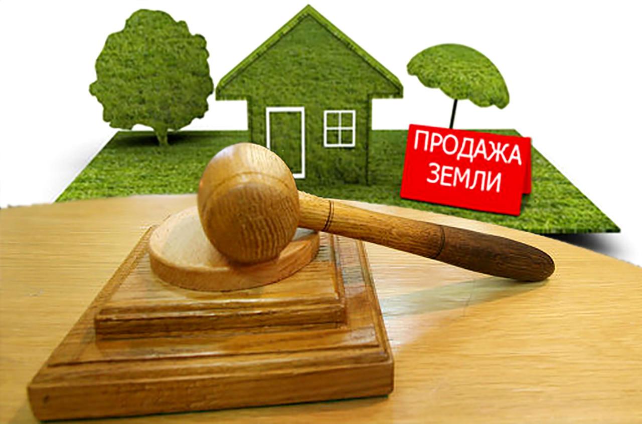 аукцион аренды земельных участков